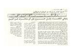 Fatwa of Al Azhar - Al Ahram (Egypt)